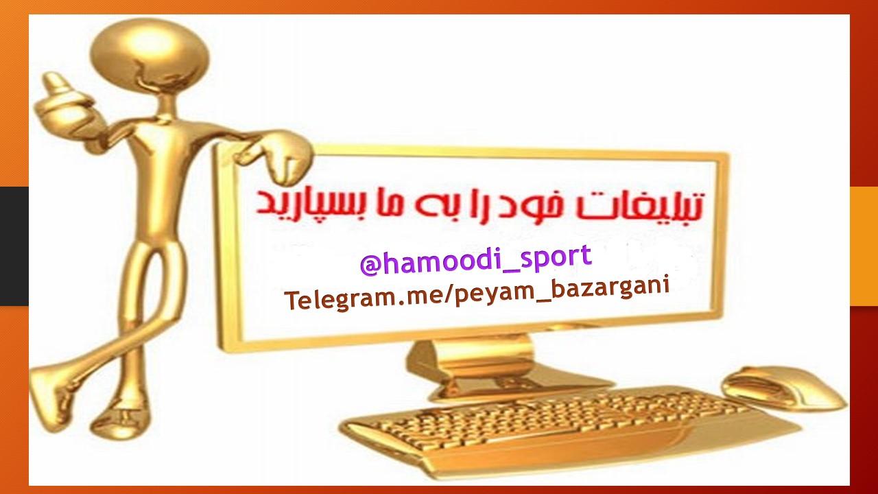 تبلیغات اجناس خود را به کانال تلگرامی ما بسپارید